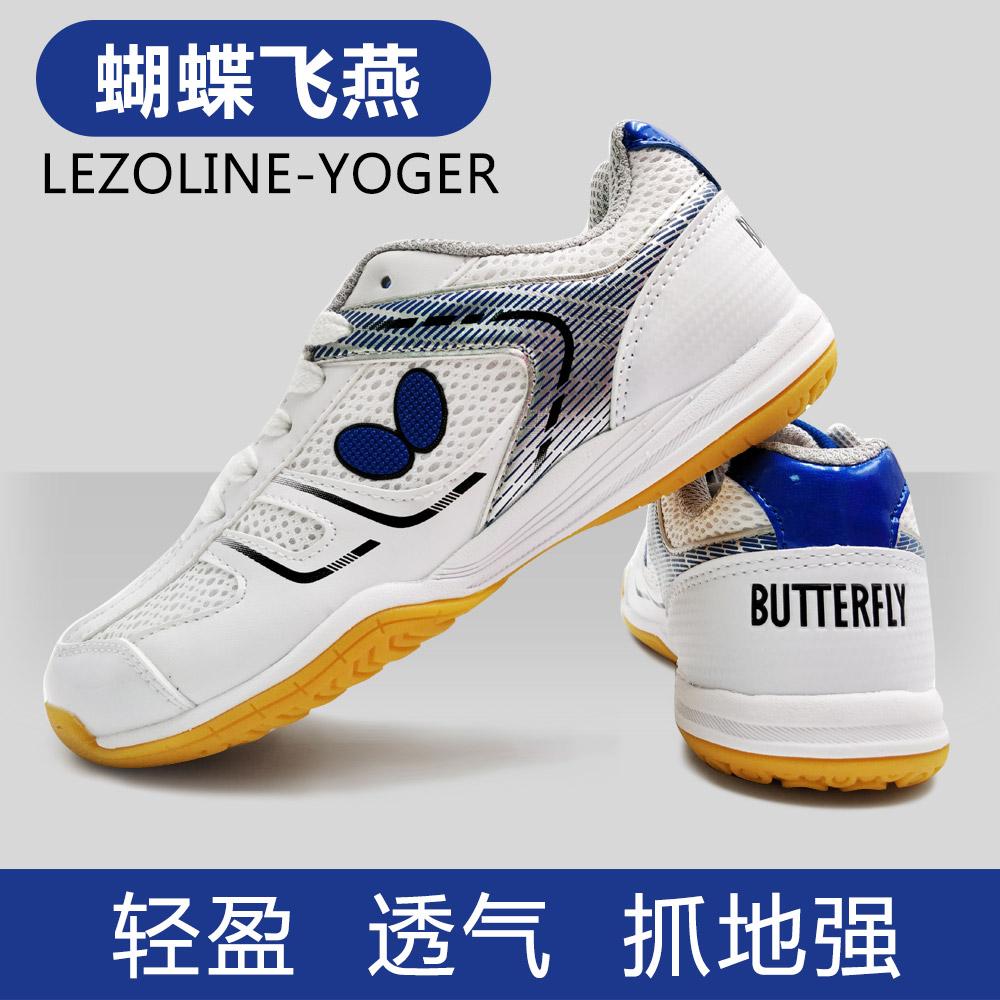 【独家发售】蝴蝶飞燕专业乒乓球鞋  清新蓝 LEZOLINE-YOGER Butterfly乒乓球运动鞋,轻盈,透气,抓地强