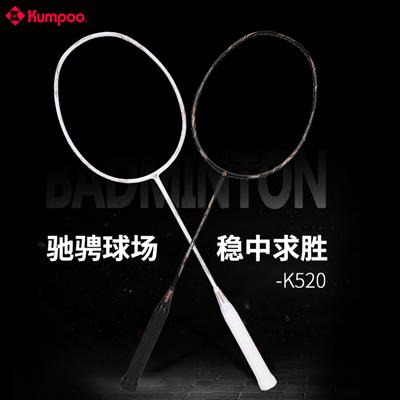 薰风Kumpoo羽毛球拍 K520 攻守兼备型 黑色/白色 两色可选