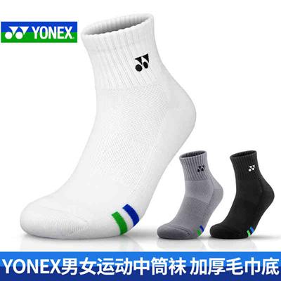 尤尼克斯YONEX羽毛球袜 145220BCR 男款 加厚毛巾底中筒运动袜 白/灰/黑三色可选