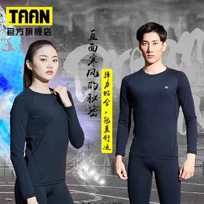 泰昂TAAN运动防护服 保暖内衣裤套装 男女同款 运动透气排汗抗寒服
