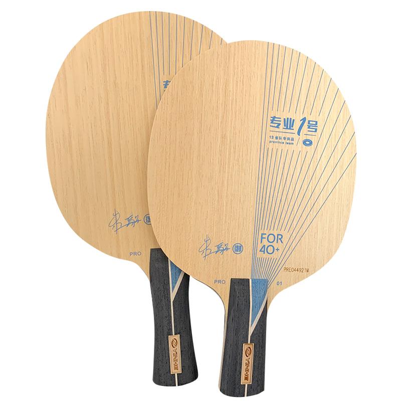 银河乒乓球底板专业一号 PRO-01# 蓝芳碳 朱毅球拍
