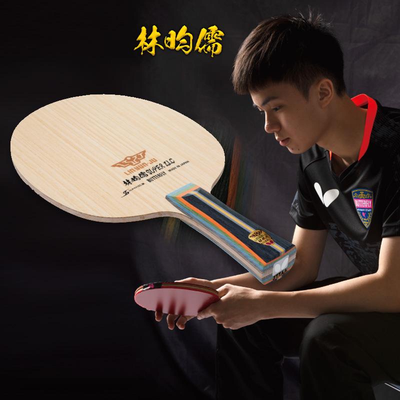 蝴蝶 超级林昀儒超级ZLC底板(CS24120/FL37131/ST37134)LIN YUN-JU SUPER ZLC乒乓球拍底板