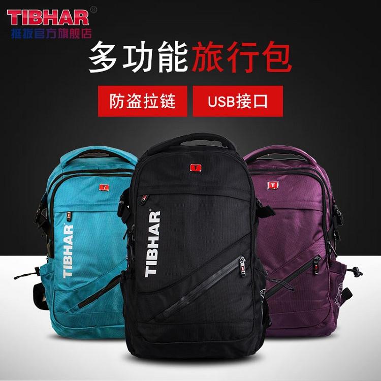 挺拔TIBHAR 多功能双肩包 旅行包 大容量背包 三色可选
