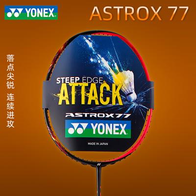 尤尼克斯YONEX羽毛球拍 天斧77(AX77) 红色(ASTROX77 )新次元碳素进攻拍