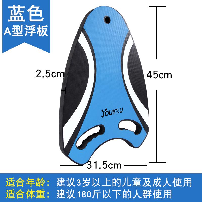 佑游 9911 大号漂浮板适用成年人初学者学游泳装备