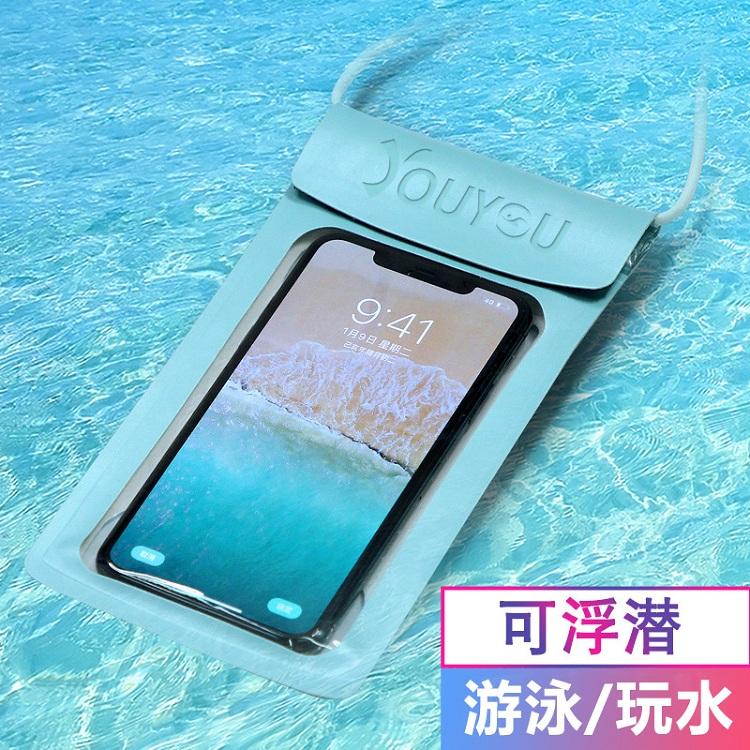 佑游 YY90384Y 手机防水袋水下拍照防水手机袋5.1-6.0吋