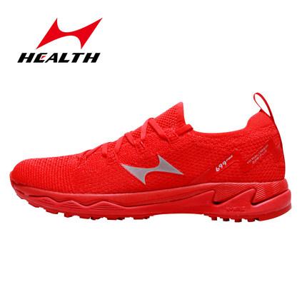 海尔斯 中考体育专用鞋新款男女学生跑步训练鞋立定跳远鞋 699Pro红色