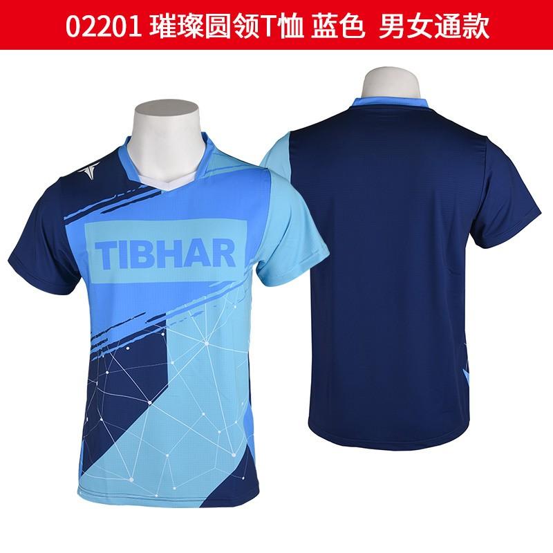 TIBHAR挺拔 02201A 璀璨圆领T恤蓝绿色短袖德国乒乓球服比赛训练速干透气乒乓球服