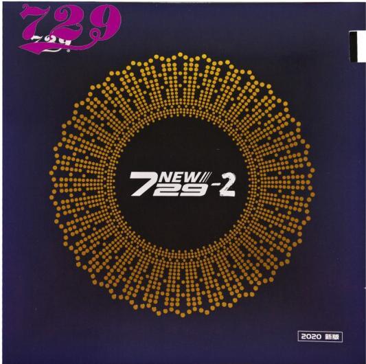 新款友谊729-2反胶套胶,快攻弧圈型套胶