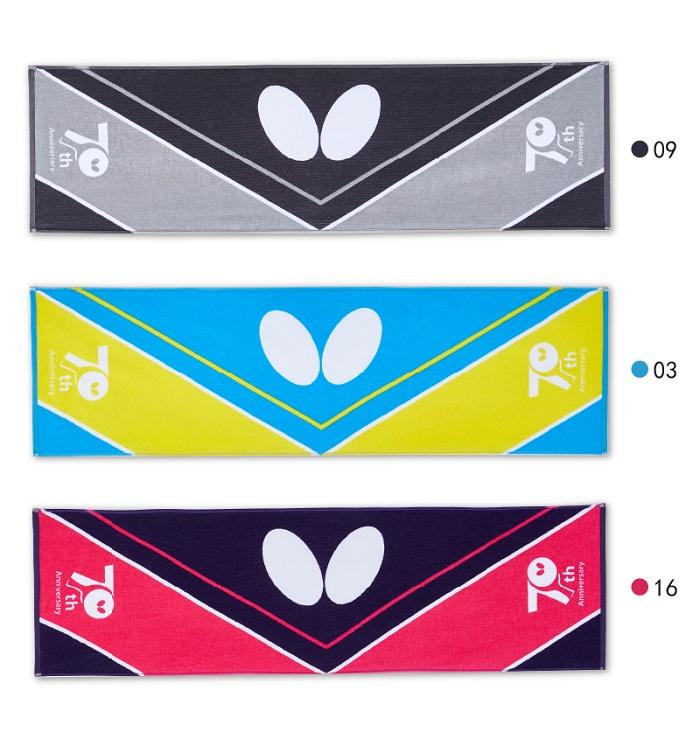 蝴蝶Butterfly WTT-112-09/03/16 70周年运动毛巾
