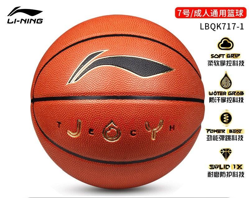 李宁 LBQK717-1 7号篮球 黄棕色 多种科技集一身专为赛场打造