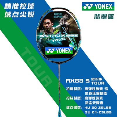 尤尼克斯YONEX羽毛球拍 天斧88S-T翡翠蓝(AX88S TOUR,ASTROX88S-T)