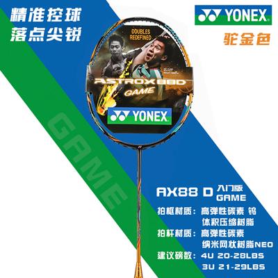 尤尼克斯YONEX羽毛球拍 天斧88D-G驼金色(AX88D GAME,ASTROX88DG) 初中级进攻款羽毛球单拍