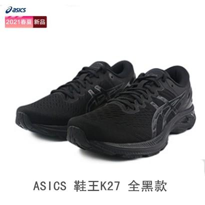 【券后到手价1099】ASICS亚瑟士鞋王 男款新品K27稳定支撑跑步鞋KAYANO27透气网面跑步鞋 黑色1011A767-002