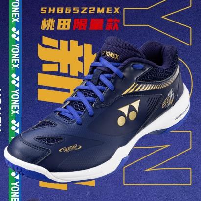 【到手价759元】尤尼克斯YONEX羽毛球鞋 SHB-65Z2MEX 桃田贤斗专属配色限量版 男款 蓝宝石藏青色