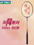 【到手价1199元】尤尼克斯YONEX羽毛球拍 天斧100ZZ古红色(AX100) 昵称草莓味阿尔卑斯糖 安赛龙石宇奇战拍
