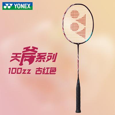 【到手价1279元】尤尼克斯YONEX羽毛球拍 天斧100ZZ古红色(AX100) 昵称草莓味阿尔卑斯糖 安赛龙石宇奇战拍
