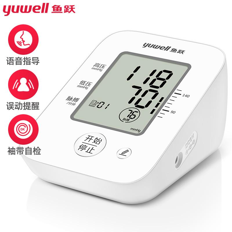 鱼跃(YUWELL)臂式电子血压计 YE660D 语音款 全自动智能测量血压,家用语音血压测量仪
