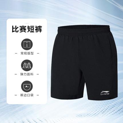 李宁AAPJ307-2男款羽毛球短裤(黑色风暴强势来袭,势如破竹夺冠)