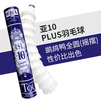 亚狮龙羽毛球 亚10PLUS(亚10加) RSL NO10号PLUS鸭毛球 1筒装(性价比出色的鹚鸪鸭毛)