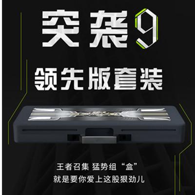 李宁羽毛球拍礼盒 突袭9领先版套装(突袭9 G900鹅毛球 1号线 GP3000手胶)