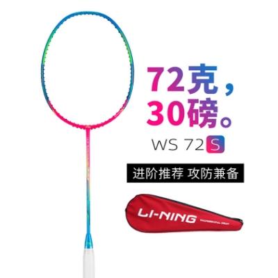 李宁羽毛球拍 WS72S风暴72S粉蓝色超轻羽毛球拍(超轻72系列软版)