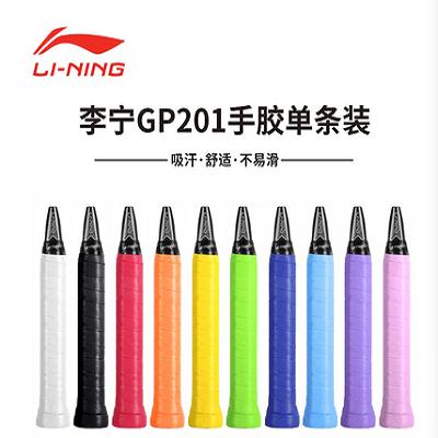 李宁GP201光面型吸汗带(多种颜色可选,经济实惠,一条装)