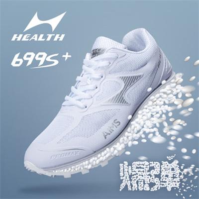 海尔斯699S+中考体育鞋男女学生跑步训练鞋体考立定跳远专用鞋 白色