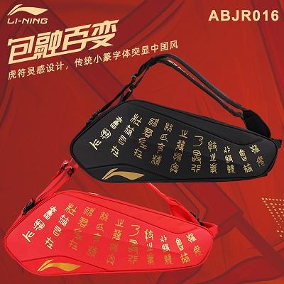 李宁羽毛球包 ABJR016 6支装 黑金、红金两大中国色 包融百变