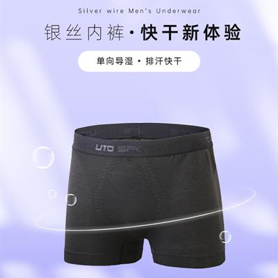 UTO悠途新款男士银丝运动内裤快干排汗跑步打底裤吸湿透气户外平角裤 男款912102