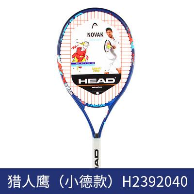 HEAD海德网球拍(2392040/041/042) Novak25 猎人鹰(小德款) 21寸/23寸/25寸 儿童初学单人网球拍  合金分体式网球拍