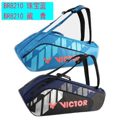 胜利威克多VICTOR 羽毛球包 BR8210 羽毛球6只装大双肩背包 Pro系列 空间升级