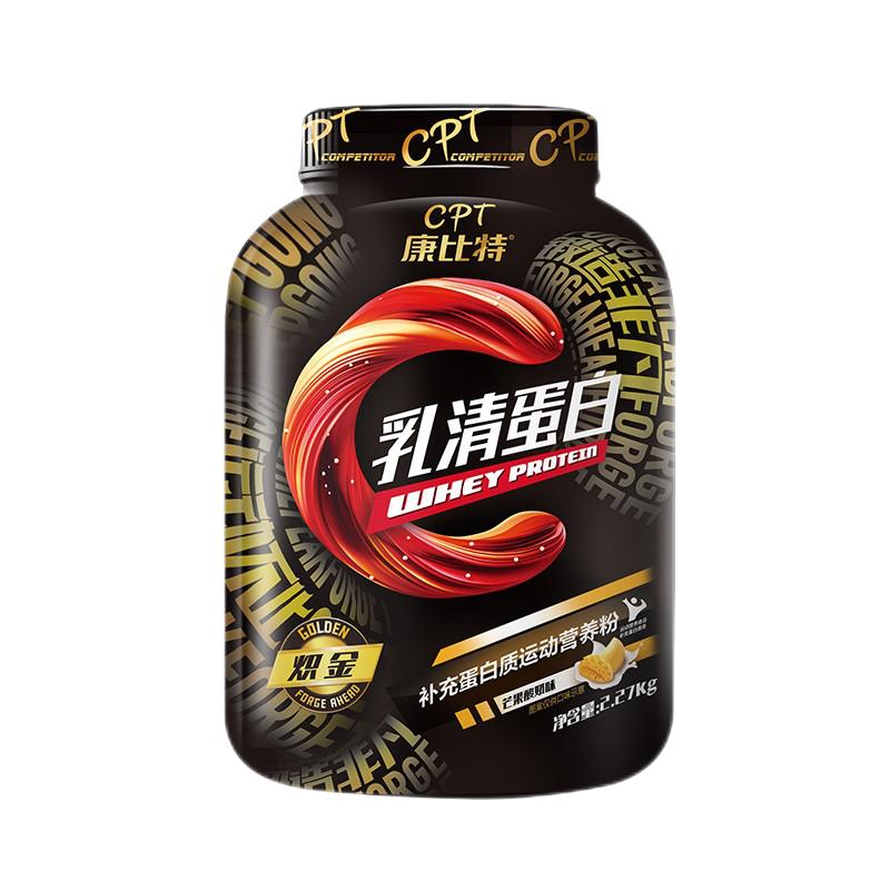 康比特CPT 炽金乳清蛋白粉5磅 2270g 健身增肌粉 男女运动健肌低脂补剂 香草味 香蕉味